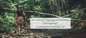 Jean z dżungli. Fascynująca historia kobiety, która wyruszyła w poszukiwaniu utraconego raju.